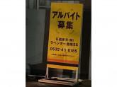 ENEOS 石国産業(株) ラベンダー豊橋SS