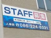 (株)東洋リース 備前営業所