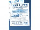 パルシステム神奈川ゆめコープ 横浜北センター