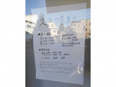 Chateraise(シャトレーゼ) 奈良押熊店
