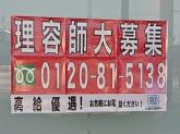 理容cut-A 守山店