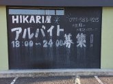 居酒屋HIKARI屋 ‐ヒカリヤ‐