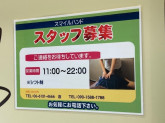 スマイルハンド 大阪駅前第2ビル店