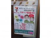 セブン-イレブン ハートインJR守山駅西口店