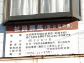 戸本サンウッド(株)