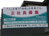 (株)学研都市設備 生駒支店