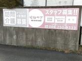 ほねつぎ福田鍼灸院・整骨院