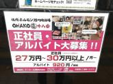 焼肉ホルモン 旭川肉酒場 十八番(おはこ)