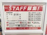 ザ・ダイソー イオンモール旭川駅前店