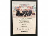 LUSH mozoワンダーシティ上小田井店