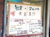 ラーメン大王 岸部本店