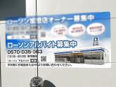 ローソン 岡山神田町二丁目店