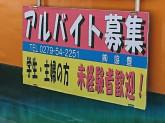 (株)協豊石油 吉岡中央SS