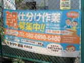 ヤマト運輸 摂津鳥飼上センター