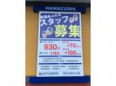 はま寿司 美濃加茂店
