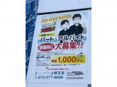 フィッシングマックス上野芝店