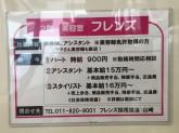 フレンズ イオン東札幌店