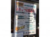 吉野家 西中島南方駅前店