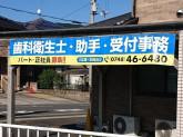 マナベ歯科医院