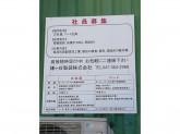 鎌ヶ谷製袋株式会社