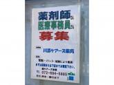 ケアーズドラッグ川添店(OTC)/川添ケアーズ薬局(調剤)