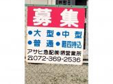 アサヒ急配(株) 堺営業所