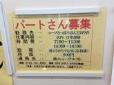 株式会社ニューウエスト(コープさっぽろ ほんどおり店)