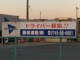 藤俊運輸(株)