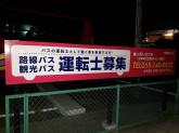 岐阜乗合自動車(株) 名古屋営業所