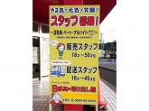 B家具の掘り出し屋 幸田店