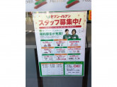 セブン-イレブン 昭島緑町2丁目店