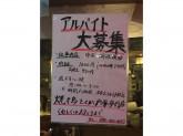 炭火焼き鳥とさか戸塚安行店