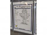 Francfranc(フランフラン) エアポートウォーク名古屋店