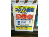 セブン-イレブン 福井駅西口店