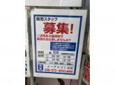 三代目茂蔵 とうふ工場直売所 イーアスつくば店