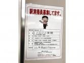 京急サービス株式会社( 京急久里浜駅)