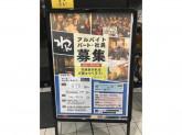 くいもの屋わん 札幌白石店