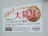 石窯パン工房パトン 藤枝店
