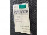 森化成工業(株)