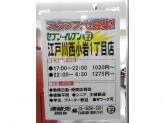 セブン-イレブン 江戸川西小岩1丁目店
