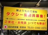日の丸交通 世田谷営業所