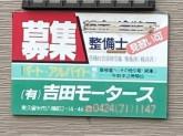 有限会社 吉田モータース