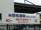 (株)啓和運輸 西東京営業所
