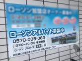 ローソン 小平津田町三丁目店
