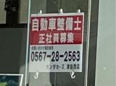 Honda Cars 津島西 古川店