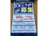 はま寿司 泉大津松之浜店