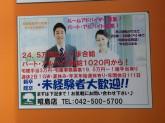タウンハウジング 昭島店
