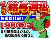 株式会社シムックス 群馬営業所 渋川エリア
