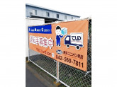 東京ユニオン物流株式会社 伊奈平事業所