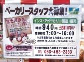 杏林堂ドラッグストア 富士厚原店